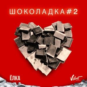 Шоколадка#2 - Single