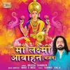 Maa Lakshmi Avahan Bhajan Single