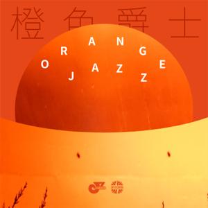 群星 - 橙色爵士