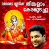 Thingalam Keram From Sree Gananadham Single