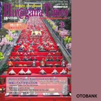 Hiragana Times 2014年3月号