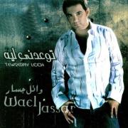 Tewedny Leih - Wael Jassar - Wael Jassar