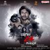 Ragala 24 Gantallo Original Motion Picture Soundtrack EP
