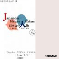 日本史の人物(3)Japanese History Makers(3)