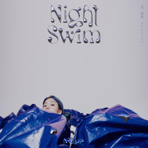 吳栩維 - Night Swim