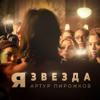 Arthur Pirozhkov - Я звезда artwork