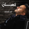 Zayed Al Saleh - Taaban - Single
