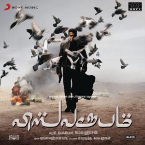 Shankar-Ehsaan-Loy - Vishwaroopam (Original Motion Picture Soundtrack)