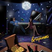 Вечеринка (Record Mix) - ХАНЗА / OWEEK