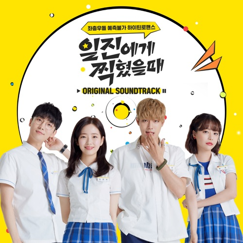 Various Artists – Best Mistake (Original Television Soundtrack)