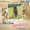 Ade Ooru From Iddari Lokam Okate Single