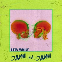 Один На Один (DJ Frost rmx) - 5STA FAMILY