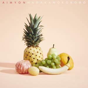 あいみょん - 裸の心