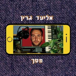 Eliad Green - Massah