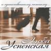 Lyubov Uspenskaya - Монте-Карло artwork
