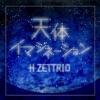 天体イマジネーション by H ZETTRIO