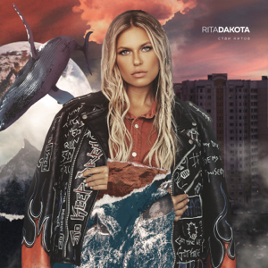 Rita Dakota - Стаи китов