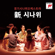 Gyeonggi Sinawi Orchestra - Neo Sinawi
