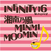 Dream Lover (feat. 湘南乃風, MOOMIN & MINMI)