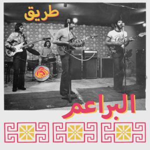 Al-Bara'em - Tareeq