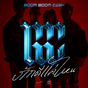 Boom Boom Cash - ภักดีแค่ไหน