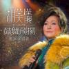 劉惠鳴 - 有情活把鴛鴦葬 (Live) bild