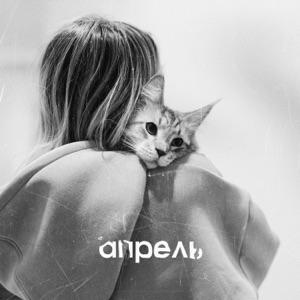 Апрель - Single