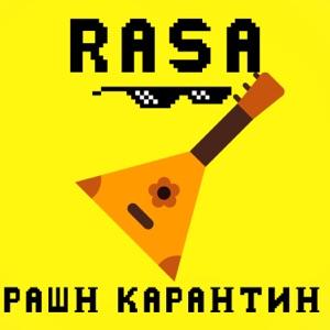 Рашн карантин - Single