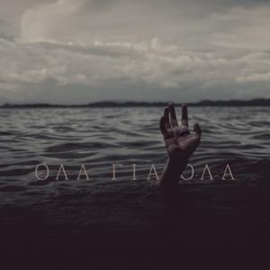 Fer De Lance - Ola Gia Ola feat. DJ Moya