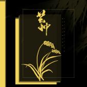 芒种 - Listening to Yinque's Poems & Fangjing Zhao