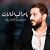Mohsen Al Farati - Ya Muraqib Alhalat