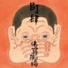 Buddha Jump - BJ4