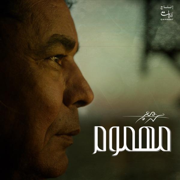 Mohamed Mounir - مهموم