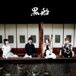 Kurofune - Yanbaru (feat. Daisuke Kaminaga & Masaki Ootawa)