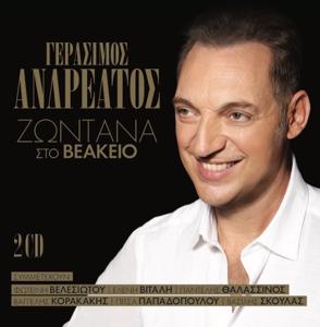 Gerasimos Andreatos - Gerasimos Andreatos Zontana sto Veakeio