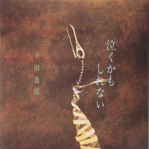Itsuro Shimoda – Nakukamoshirenai