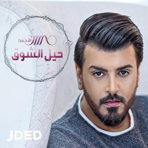 Hassan Al Ahmed - Heil El Shouq