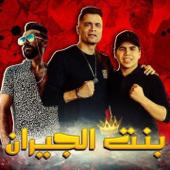 Mahragan Bent El Geran Feat. Omar Kamal  - Hassan Shakosh