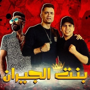 Mahragan Bent El Geran (feat. Omar Kamal) - Single
