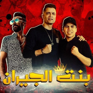 Hassan Shakosh - Mahragan Bent El Geran feat. Omar Kamal