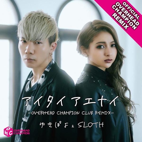 アイタイ アエナイ -OVERHEAD CHAMPION CLUB REMIX- - Single
