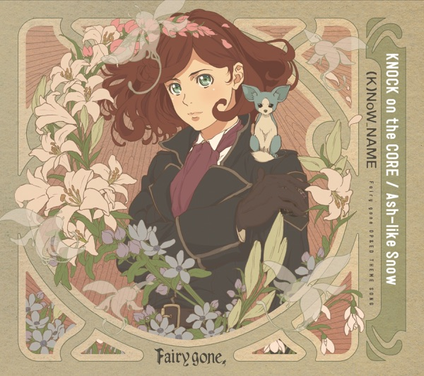 TVアニメ『Fairy gone フェアリーゴーン』OP&ED THEME SONG「KNOCK on the CORE/Ash-like Snow」 - EP