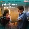 Priyathama Priyathama From Majili Single