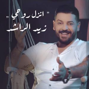 Zaid Al Rashed - Anzl Roohe