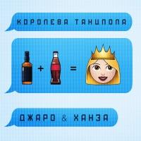 Королева танцпола (DJ Tarantino, DJ Dyxanin rmx) - ДЖАРО-ХАНЗА