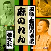 【猫間川寄席ライブ】 麻のれん