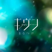 Marutsuke - Given - Given