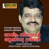 Avittam Thirunal Aarogya Sreeman (Original Motion Picture Soundtrack) - Single