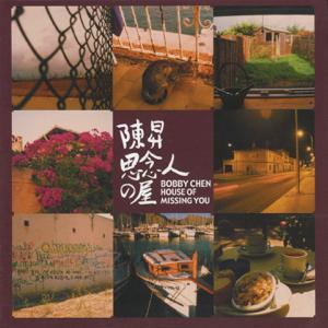陳昇 - 思念人之屋