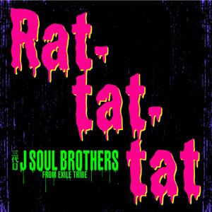 三代目 J SOUL BROTHERS from EXILE TRIBE - Rat-tat-tat